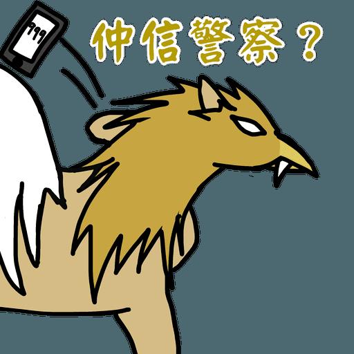 五大神獸反送中 - Sticker 24