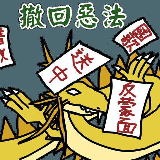 五大神獸反送中 - Sticker 9