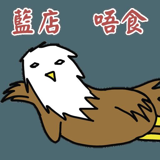 五大神獸反送中 - Sticker 12