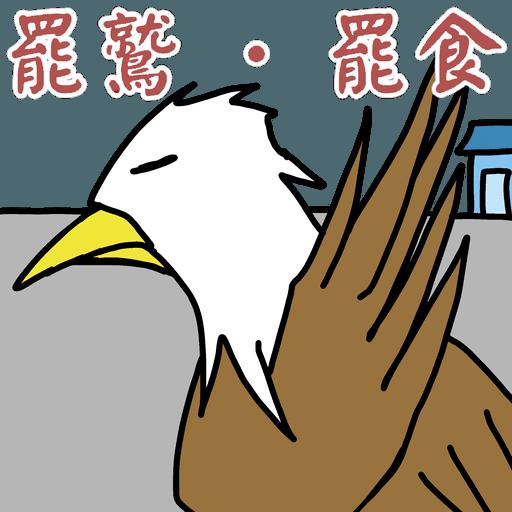 五大神獸反送中 - Sticker 17