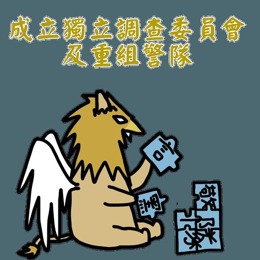 五大神獸反送中 - Sticker 8