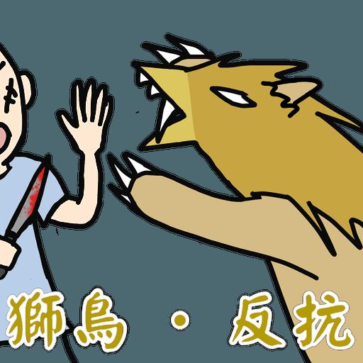 五大神獸反送中 - Sticker 18