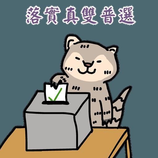 五大神獸反送中 - Sticker 11