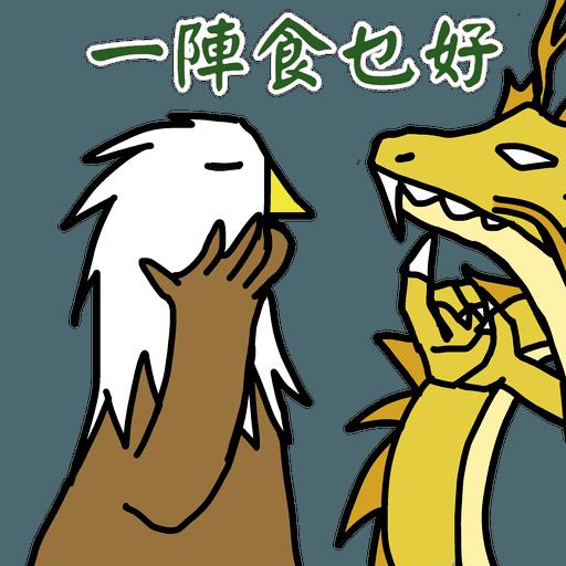 五大神獸反送中 - Sticker 25