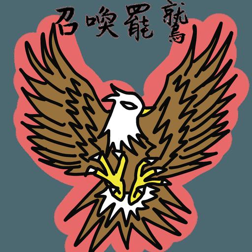 五大神獸反送中 - Sticker 2