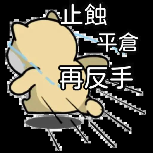 Gong Gu Gp - Sticker 19