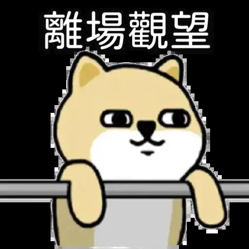 Gong Gu Gp - Sticker 18