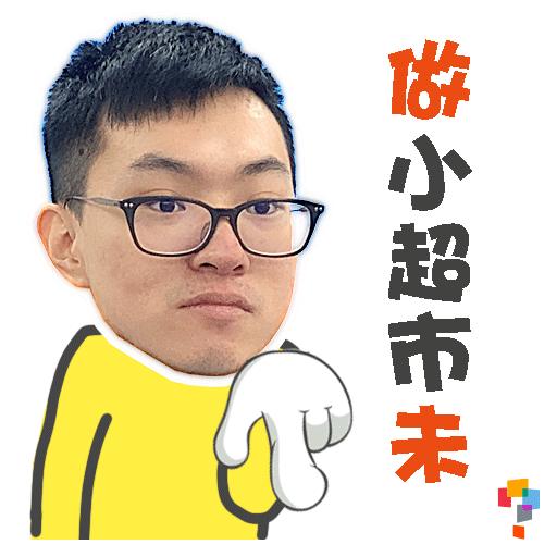 學而思-Jeffrey Sir - Sticker 3