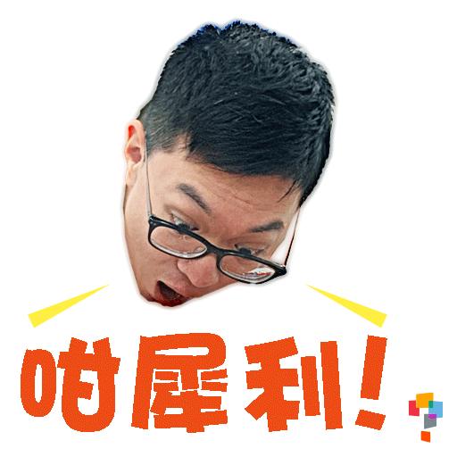 學而思-Jeffrey Sir - Sticker 5