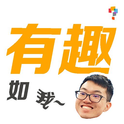 學而思-Jeffrey Sir - Sticker 11