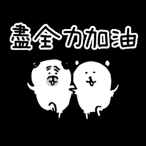 八哥 - Sticker 14