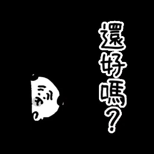八哥 - Sticker 5