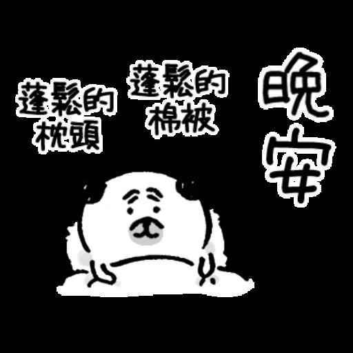 八哥 - Sticker 9