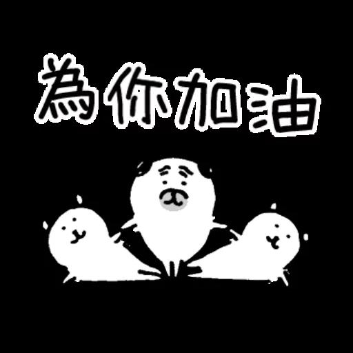 八哥 - Sticker 13