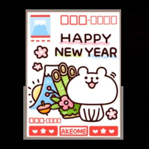 Celebrations ☆ - Sticker 15