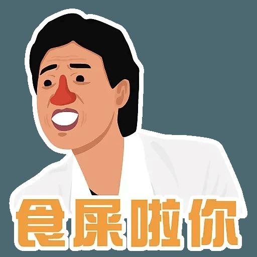 你懂的對白 - Sticker 9