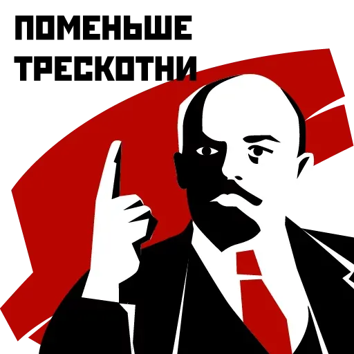 1917 (Часть 2) - Sticker 4