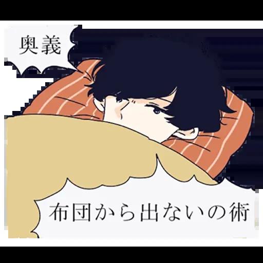 寂寞男孩 - Sticker 28