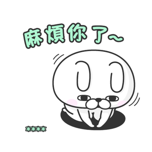 YOSISTAMP-兔兔100%隨你填 - Sticker 2