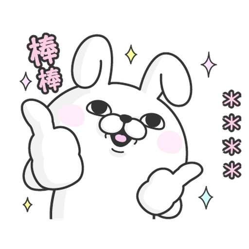 YOSISTAMP-兔兔100%隨你填 - Sticker 20