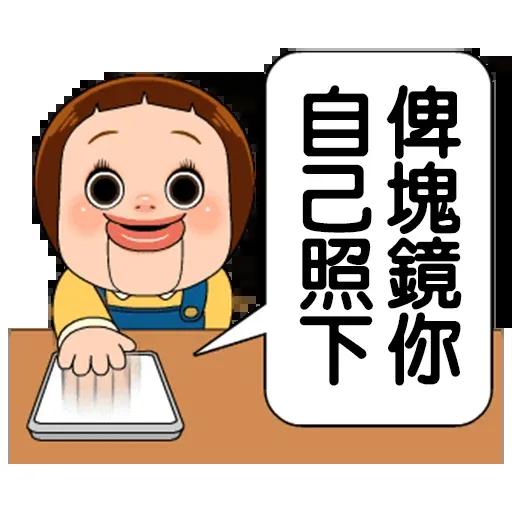 Sho-Chan Doll - Sticker 7