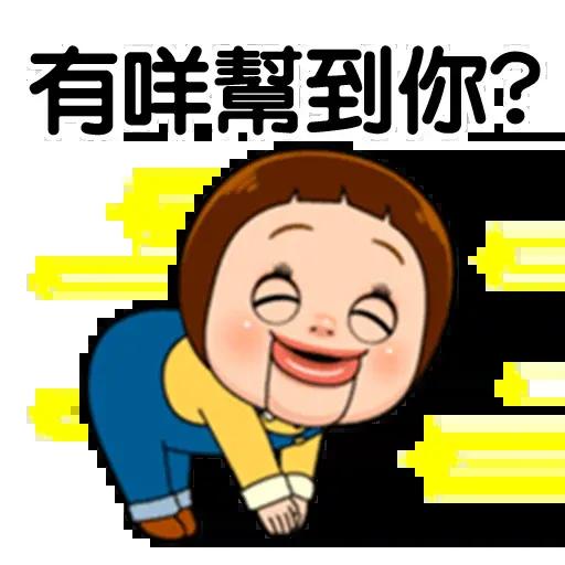 Sho-Chan Doll - Sticker 2