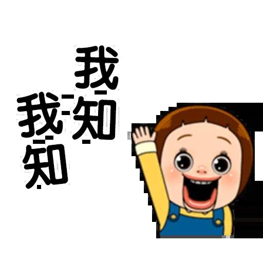 Sho-Chan Doll - Sticker 18