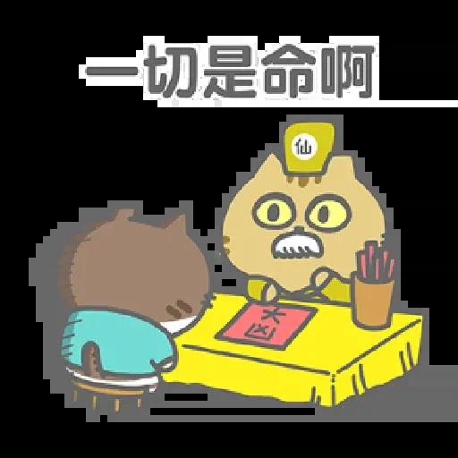 Cattt - Sticker 7