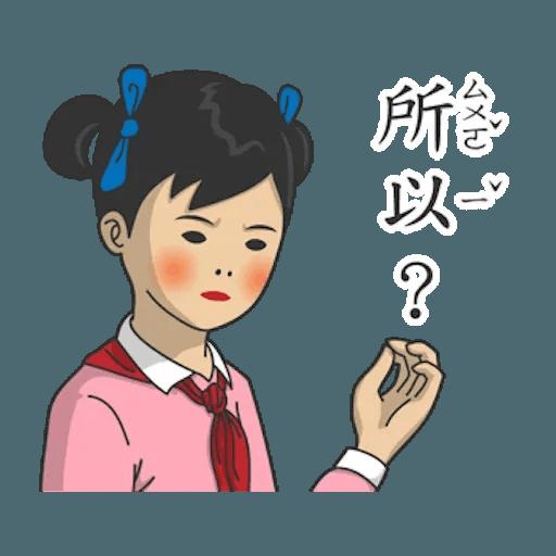 小學課本3 - Sticker 3