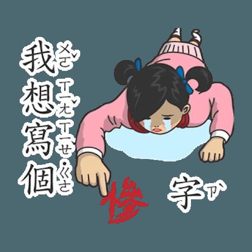 小學課本3 - Sticker 7