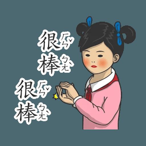 小學課本3 - Sticker 2