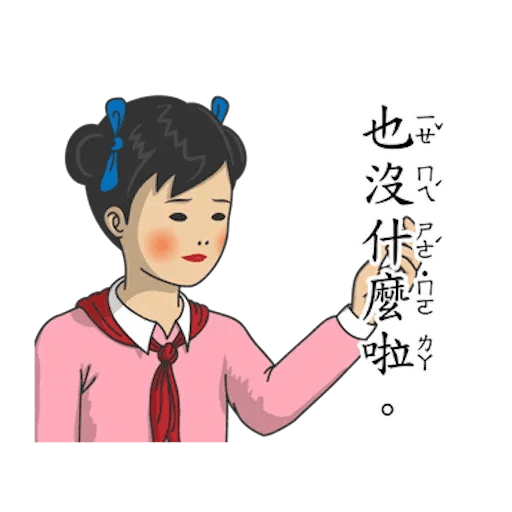 小學課本3 - Tray Sticker