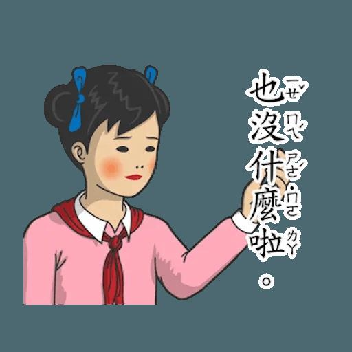 小學課本3 - Sticker 1