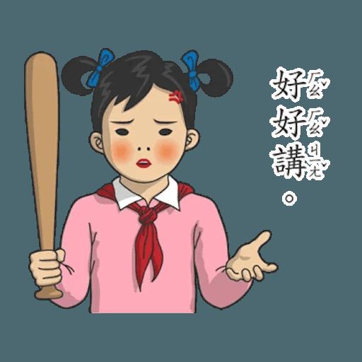 小學課本3 - Sticker 5