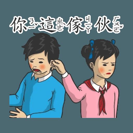 小學課本3 - Sticker 20