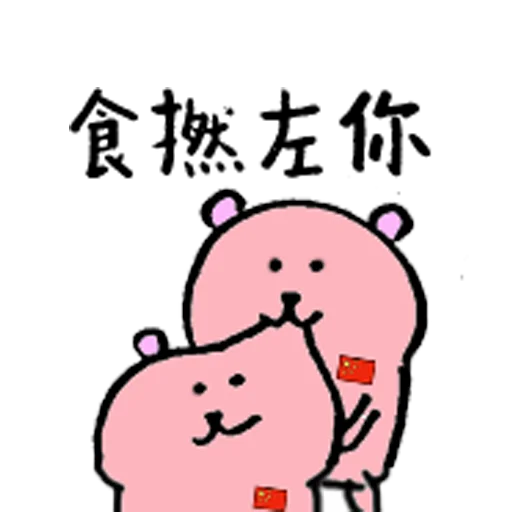 愛國小粉熊 - Sticker 2