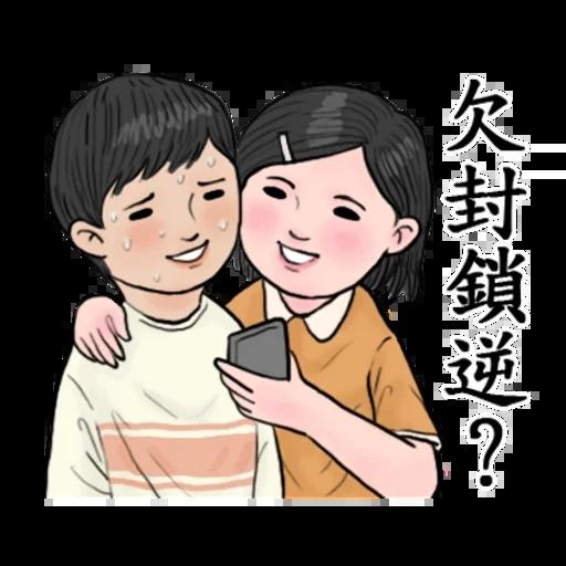 生活週記 - Sticker 10