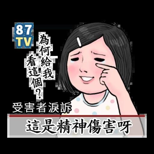 生活週記 - Sticker 12