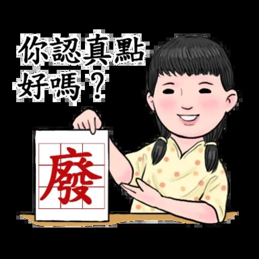 生活週記 - Sticker 21