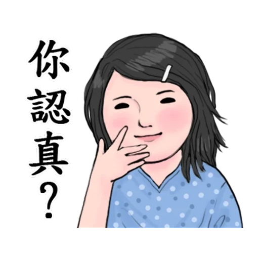生活週記 - Sticker 23
