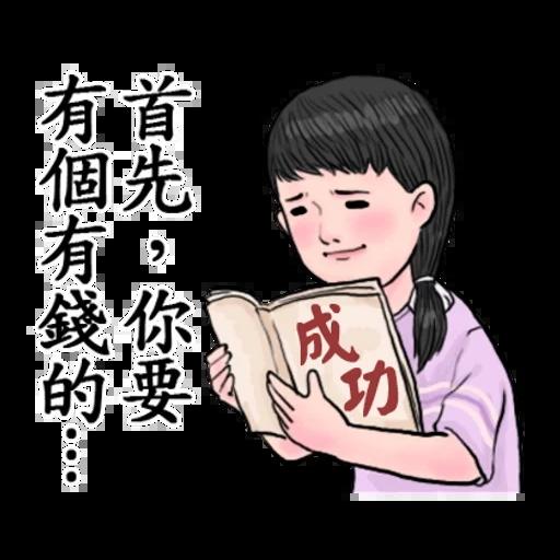 生活週記 - Sticker 17
