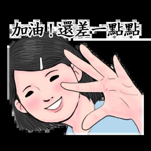 生活週記 - Sticker 19