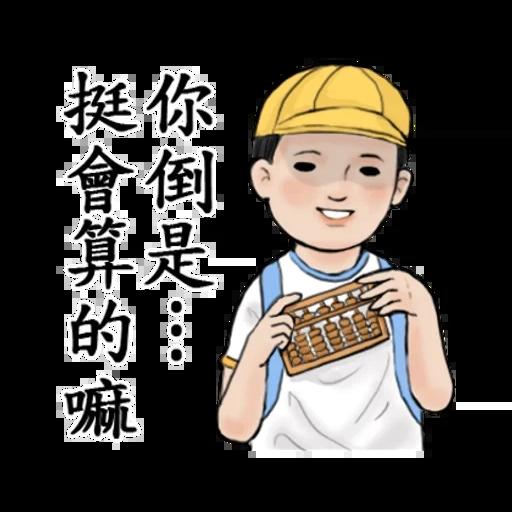 生活週記 - Sticker 28