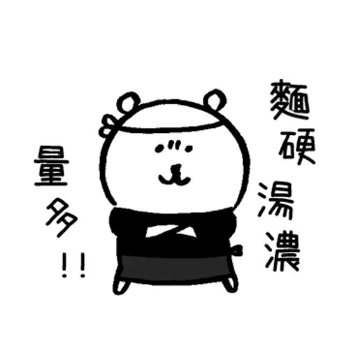 小白熊 - Sticker 16