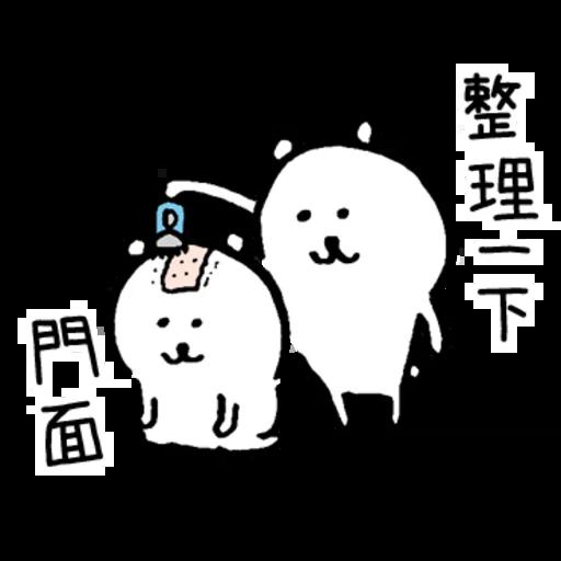 小白熊 - Sticker 12