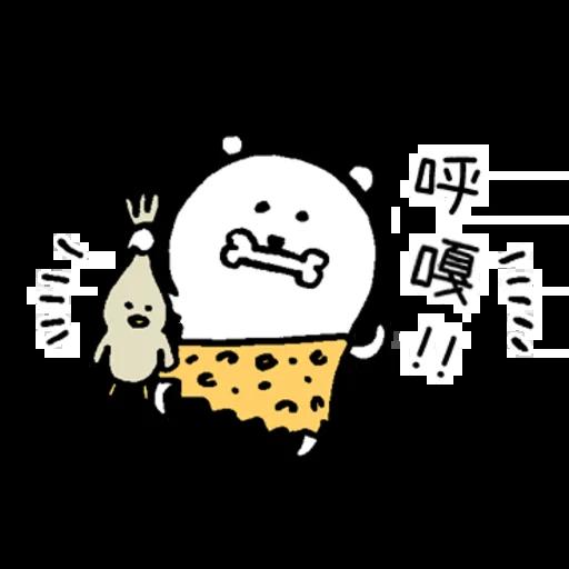 小白熊 - Sticker 7