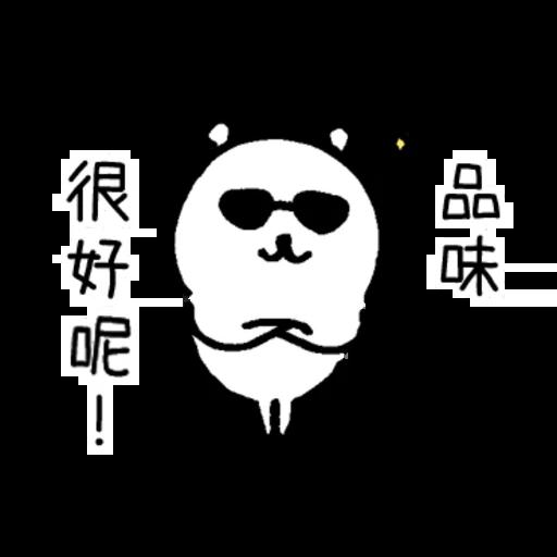 小白熊 - Sticker 24