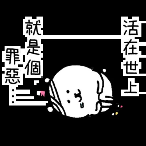 小白熊 - Sticker 28