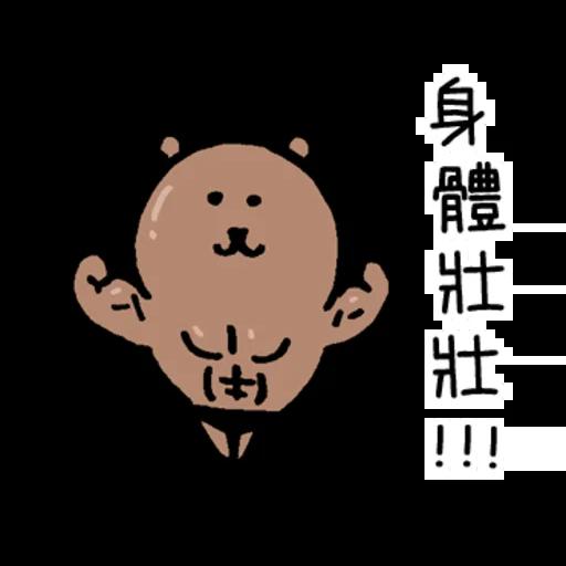 小白熊 - Sticker 19