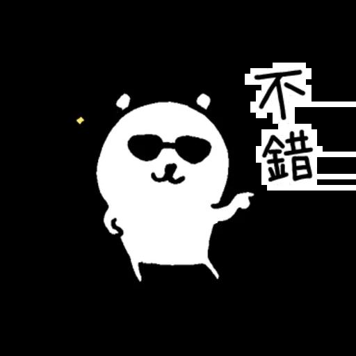 小白熊 - Sticker 23